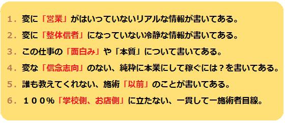 長野で整体学校を4