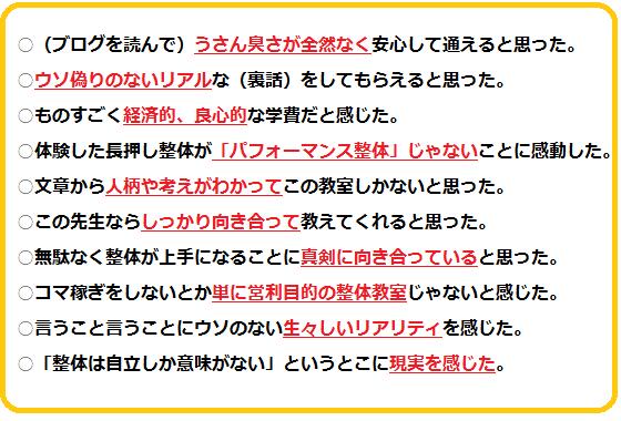 栃木で整体学校をお探しの人へー参考になる情報