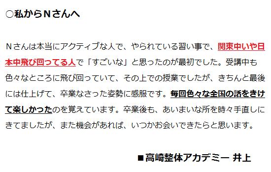群馬整体スクール 埼玉より整体資格取得3