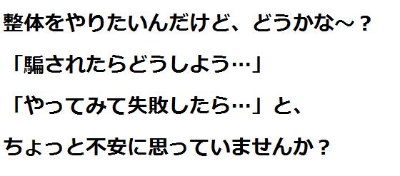 栃木で整体を習いたい