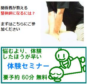 体験授業・説明会