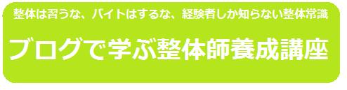 長野で整体学校を5