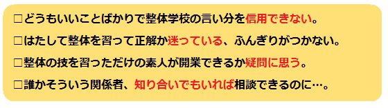 埼玉で整体学校をお探し2